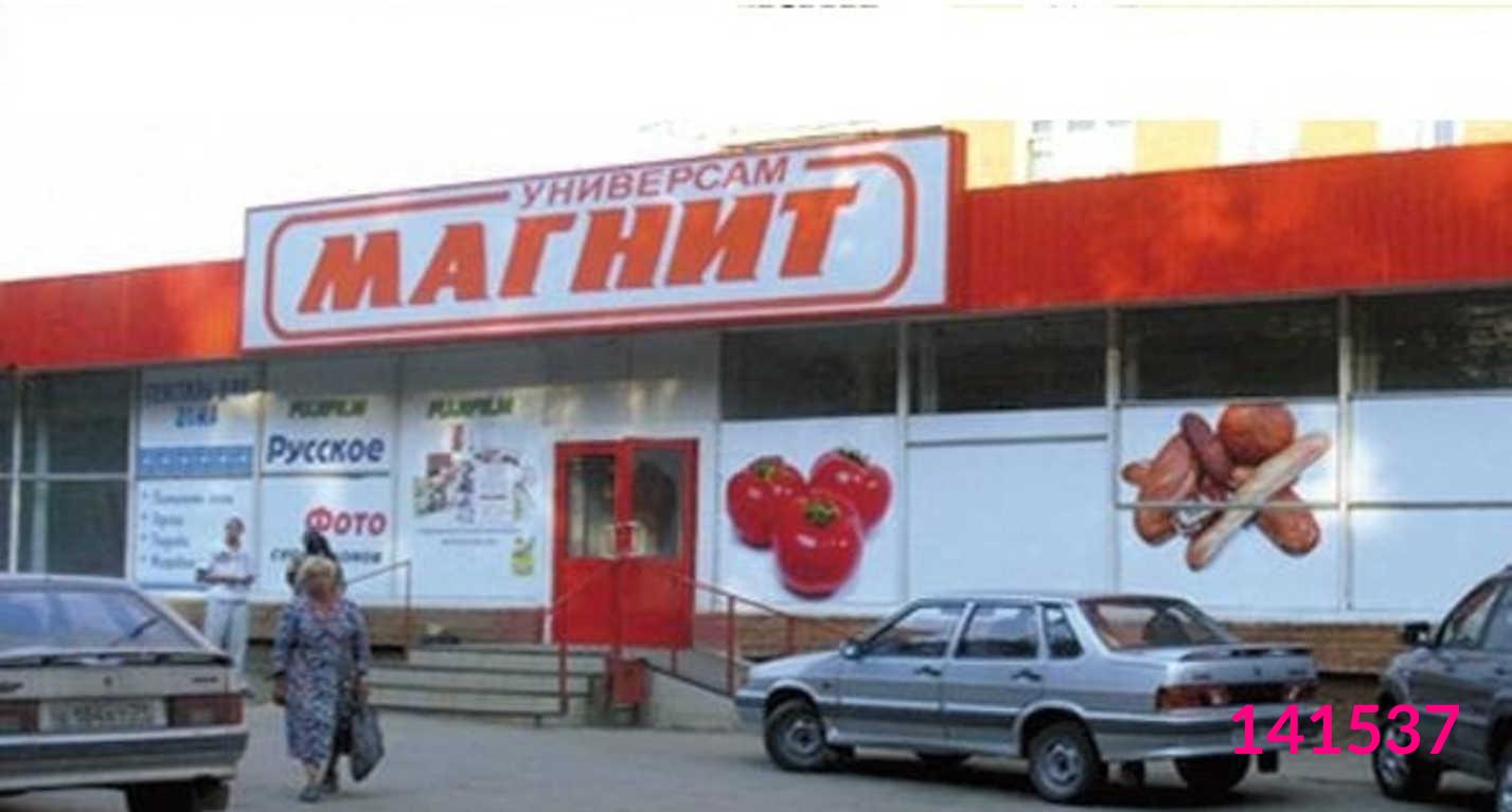 Москва, Кронштадтский бульвар, 30Б